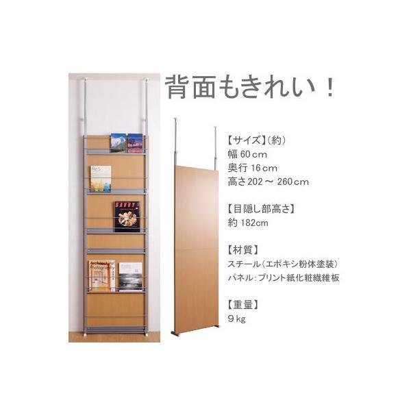 マガジンパーテーション 幅60cm 日本製 突っ張りマガジンラック e-alamode 03