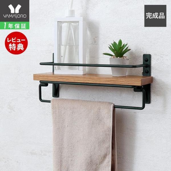 タオル掛け 洗面所 おしゃれ アイアン 棚付き タオルハンガー ヴィンテージ トイレ収納 TAO タオ|e-alamode