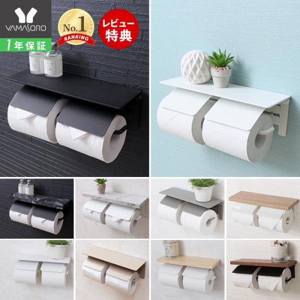 トイレットペーパーホルダー カバー おしゃれ 2連 ダブル DIY アイアン ブラック シンプル トイレ収納 ブラン 新生活 在宅 41-038 ヤマソロ 父の日 プレゼント
