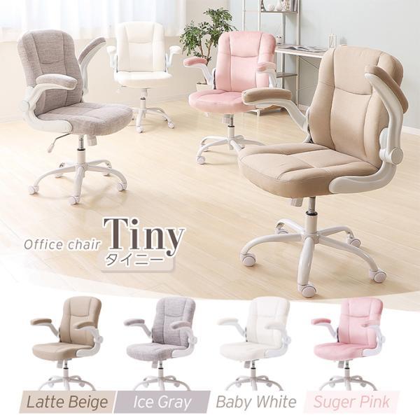 オフィスチェア デスクチェア チェア 椅子 事務椅子 パソコンチェア 学習チェア おしゃれ タイニー|e-alamode|06