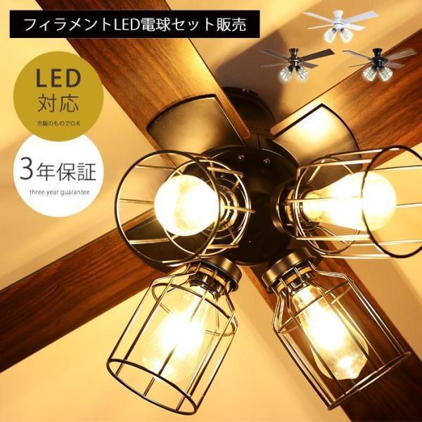シーリングライト シーリングファン 4灯 LED対応 JE-CF003 天井照明 フィラメント電球付き ジャヴァロエルフ リモコン付 サーキュレーター 省エネ