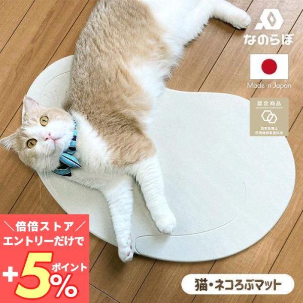 珪藻土バスマット 日本製 猫 ねこ ネコ かわいい バスマット 速乾 吸水 抗菌 猫用品 猫砂 寝床 ペット ギフト ノンアスベスト なのらぼ 猫・ネコろぶマット