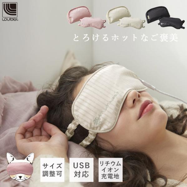 ルルド めめホットチャージ アイピロー ホットアイマスク 充電式 安眠 AX-KX511 アテックス プレゼント 母の日|e-alamode