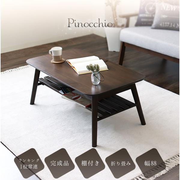 テーブル ローテーブル 折りたたみテーブル 88cm 棚付き リビングテーブル ピノッキオ 人気 e-alamode 02