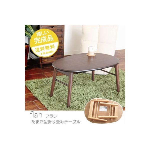 テーブル ローテーブル 折りたたみテーブル リビングテーブル センターテーブル 楕円 フラン|e-alamode