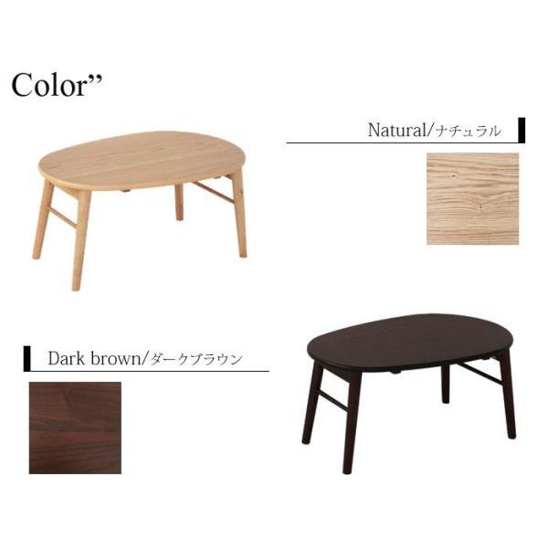 テーブル ローテーブル 折りたたみテーブル リビングテーブル センターテーブル 楕円 フラン|e-alamode|03