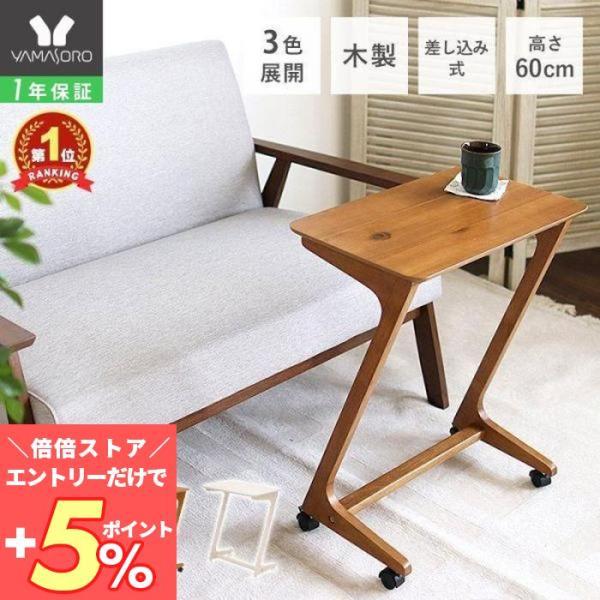 サイドテーブルおしゃれテーブルソファテーブルキャスターキャスター付き北欧木製ブラウンホワイトアストルヤマソロ