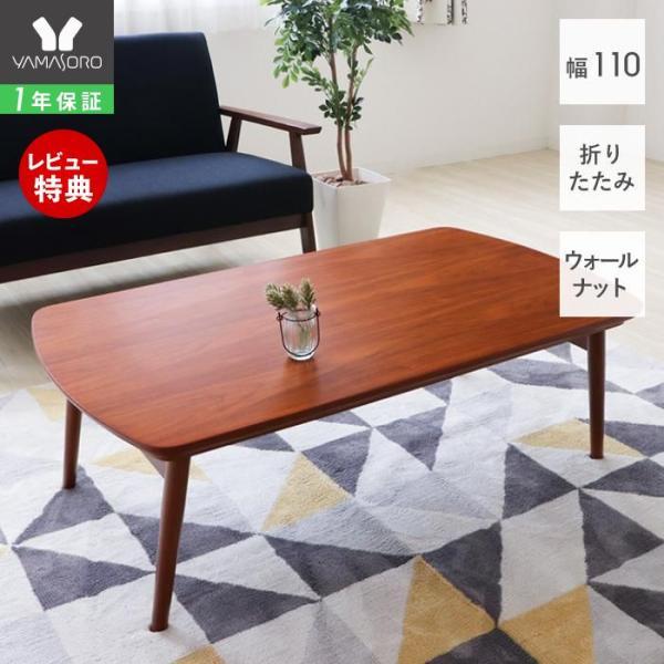 こたつ こたつテーブル コタツ 炬燵 110cm幅 テーブル リビングテーブル 長方形 木製 完成品 ビーグル 110幅 新生活応援 一人暮らし ヤマソロ 在庫処分