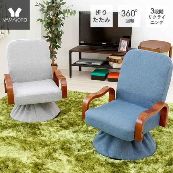回転高座椅子安楽椅子腰痛座椅子リクライニングリラックスチェア肘付き座椅子回転座椅子撫子なでしこ新生活