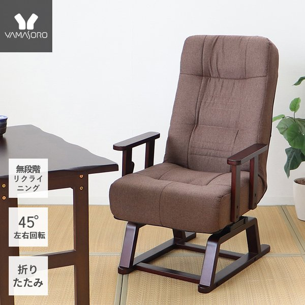回転高座椅子安楽椅子座椅子腰痛1人掛けリクライニング回転コンパクト肘付き木肘一人掛けブラウン悠