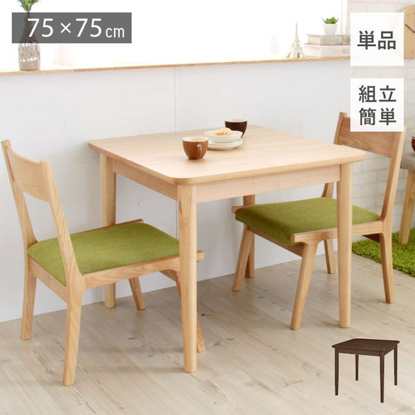 テーブル ダイニングテーブル 机 つくえ ダイニング おしゃれ ロータイプ 天然木 木製 アッシュダイニングテーブル 75幅 ルタ|e-alamode