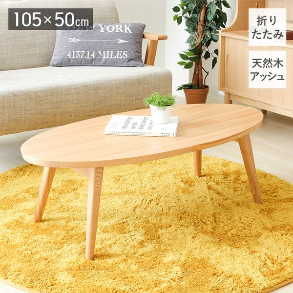 折れ脚テーブル 机 センターテーブル 楕円形テーブル (クレイル)|e-alamode