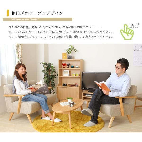 折れ脚テーブル 机 センターテーブル 楕円形テーブル (クレイル)|e-alamode|03