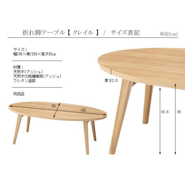 折れ脚テーブル 机 センターテーブル 楕円形テーブル (クレイル)|e-alamode|04