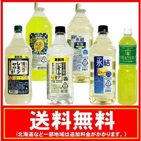 送料無料 レモンサワーの素 業務用 飲みくらべ 1800ml(1.8L)×5本+レモンシロップ1L