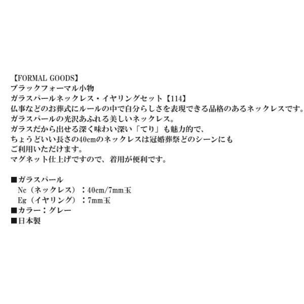 日本製 ブラックフォーマル小物 ガラスパールネックレス・イヤリングセット【114】