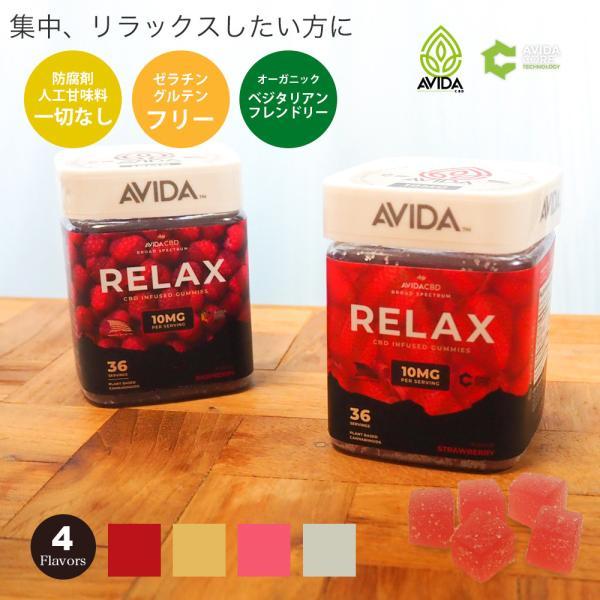 CBD グミ ぐみ 高濃度 ナノ乳化 CBD オーガニック ビーガン 36粒 AVIDA  Relax CBD Gummies オイル ランキング