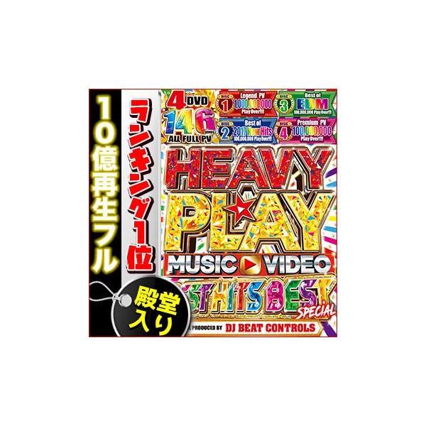 e-BMS限定 洋楽DVD 4枚組「永久保存盤」ベスト Heavy Play Music Video 〜Best Hits Best Special〜 DJ Beat Controls (国内盤)(4枚組)