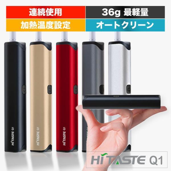 (クーポン利用で300円OFF) アイコス 互換機 iQOS 互換 本体 電子タバコ Hitaste Q1 スタイリッシュ 36g 超軽量 加熱式タバコ ランキング