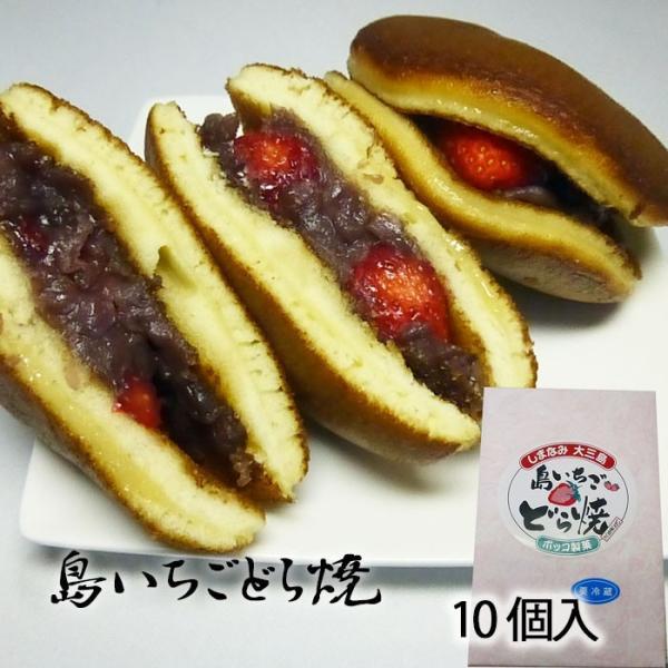 ボッコ製菓 島いちごどら焼 10個入