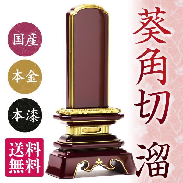 位牌(日本製)・葵角切 溜(5.5寸)(送料無料)(文字代込)(品質保証)
