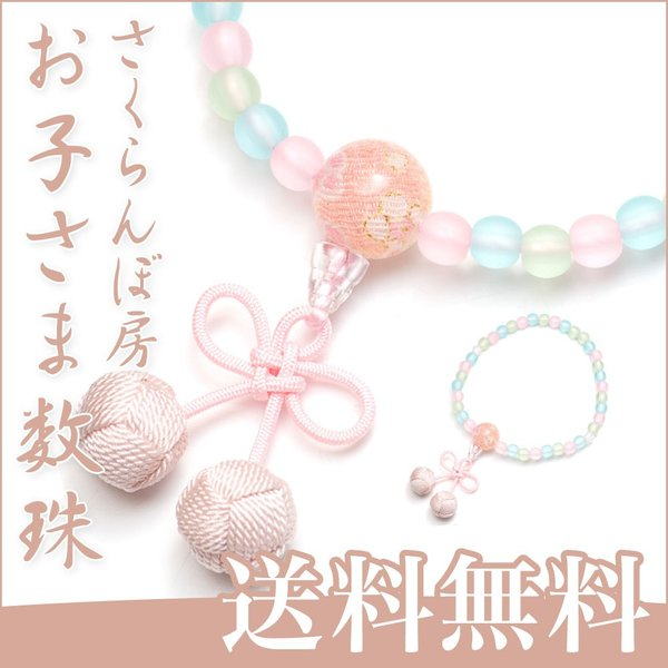 【ネコポス送料無料】数珠 子供用数珠 ミックス玉 さくらんぼ房(淡桃) / お子様用の可愛い数珠 数珠 子供用 念珠【代引不可】