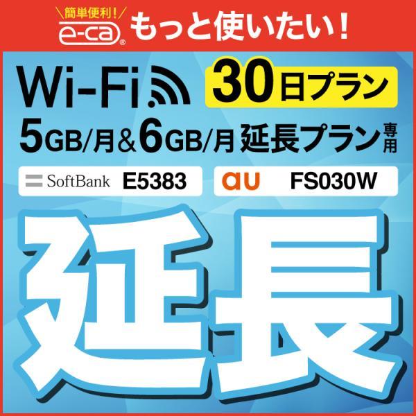 【延長専用】 5GB 6GB wifiレンタル 延長 30日 wi-fi レンタル wifi ルーター ポケットwifi レンタル 延長プラン 1ヶ月 国内専用|e-ca-web