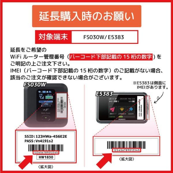 【延長専用】 5GB 6GB wifiレンタル 延長 30日 wi-fi レンタル wifi ルーター ポケットwifi レンタル 延長プラン 1ヶ月 国内専用|e-ca-web|06