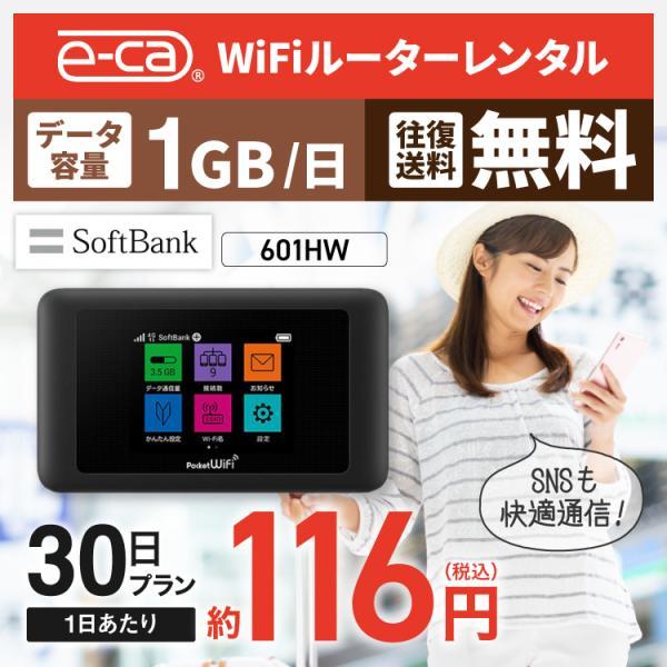 wi-fi レンタル 30日 1日1GB ポケットwifi 国内 wifi レンタルwifi wi-fi モバイルWiFi ソフトバンク ポケット wifi 601hw 1ヶ月 往復送料無料|e-ca-web