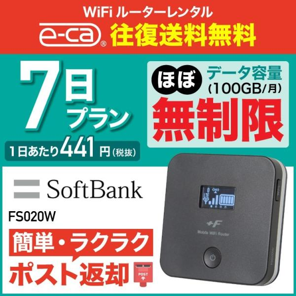 <セール> wifi レンタル 国内 無制限 7日 100GB ソフトバンク ポケットwifi レンタル wifiルーター モバイル wifi レンタルwifi wi-fi 往復送料無料|e-ca-web