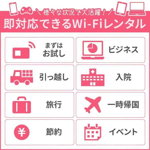 <セール> wifi レンタル 国内 無制限 7日 100GB ソフトバンク ポケットwifi レンタル wifiルーター モバイル wifi レンタルwifi wi-fi 往復送料無料|e-ca-web|04