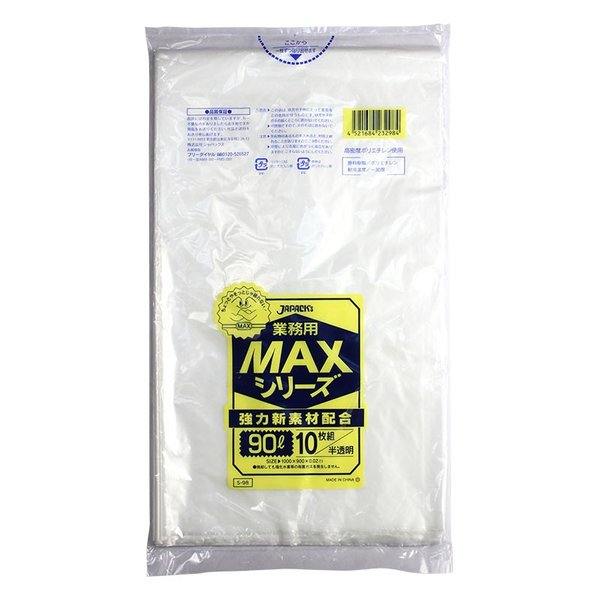 ゴミ袋 業務用MAXHD90L 02 半透明 S-98 10枚