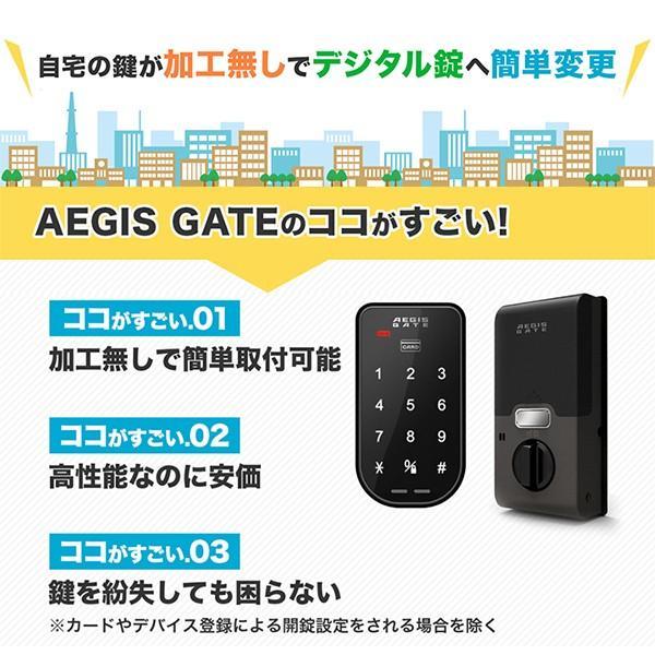 電子錠 イージスゲート AEGIS GATE デジタル錠 マンション管理 防犯 ピッキング対策 格安 電気錠|e-comebiyori|02