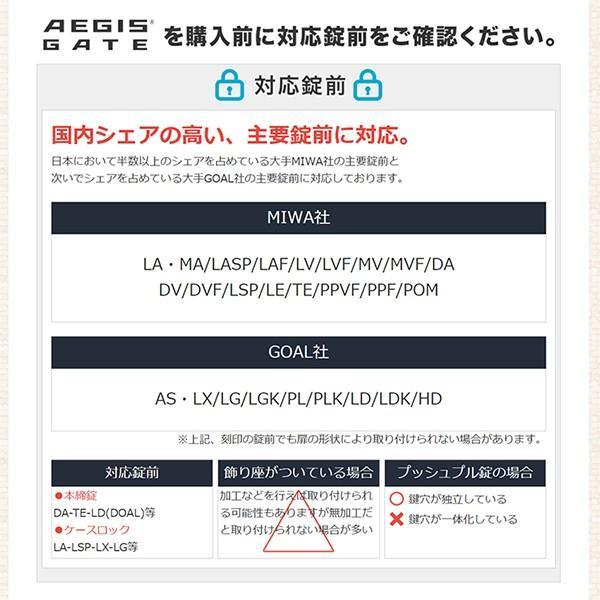 電子錠 イージスゲート AEGIS GATE デジタル錠 マンション管理 防犯 ピッキング対策 格安 電気錠|e-comebiyori|12