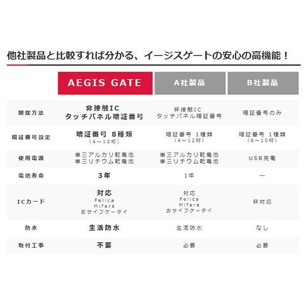 電子錠 イージスゲート AEGIS GATE デジタル錠 マンション管理 防犯 ピッキング対策 格安 電気錠|e-comebiyori|13