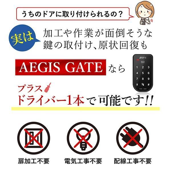 電子錠 イージスゲート AEGIS GATE デジタル錠 マンション管理 防犯 ピッキング対策 格安 電気錠|e-comebiyori|05