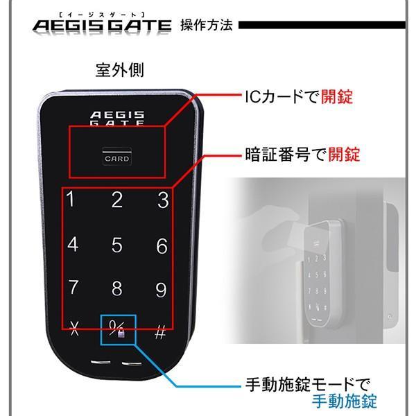 電子錠 イージスゲート AEGIS GATE デジタル錠 マンション管理 防犯 ピッキング対策 格安 電気錠|e-comebiyori|07