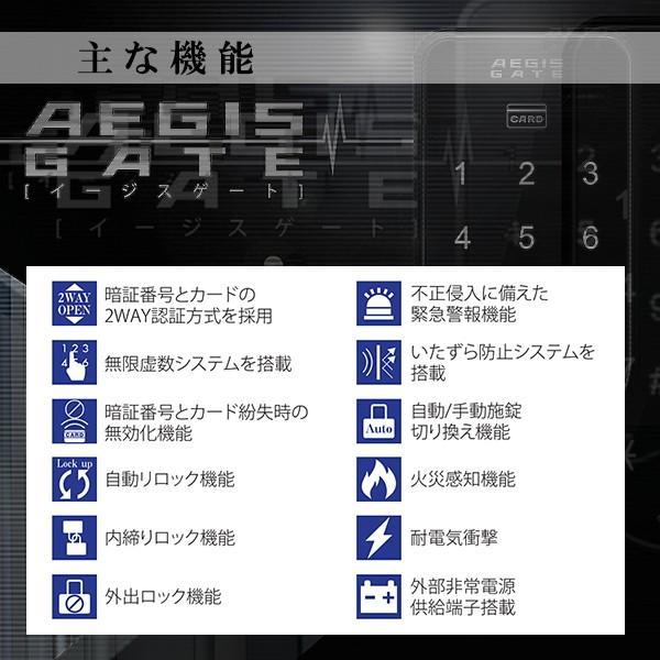 電子錠 イージスゲート AEGIS GATE デジタル錠 マンション管理 防犯 ピッキング対策 格安 電気錠|e-comebiyori|09