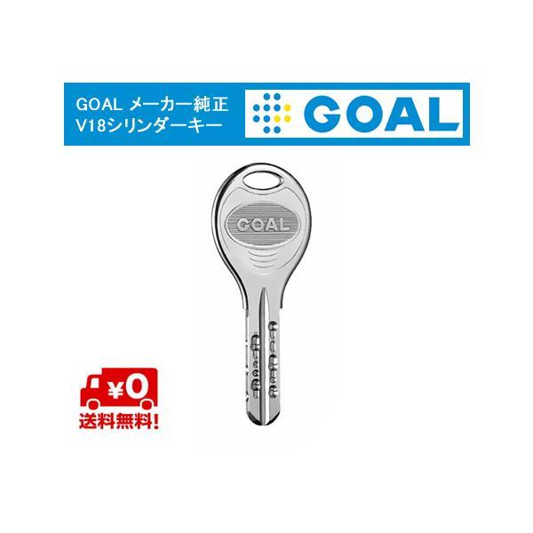 送料無料 GOAL V-18 メーカー純正キー ディンプルキー 追加 スペアキー 子鍵 合鍵