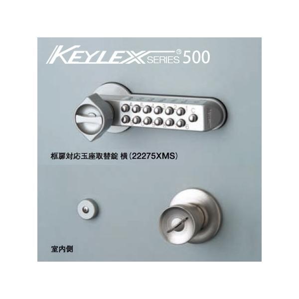 KEYLEX 500-22275X MS キーレックス 500シリーズ ボタン式 暗証番号錠 框扉(玉座)対応 横付け型 ドアノブ 交換 取替え