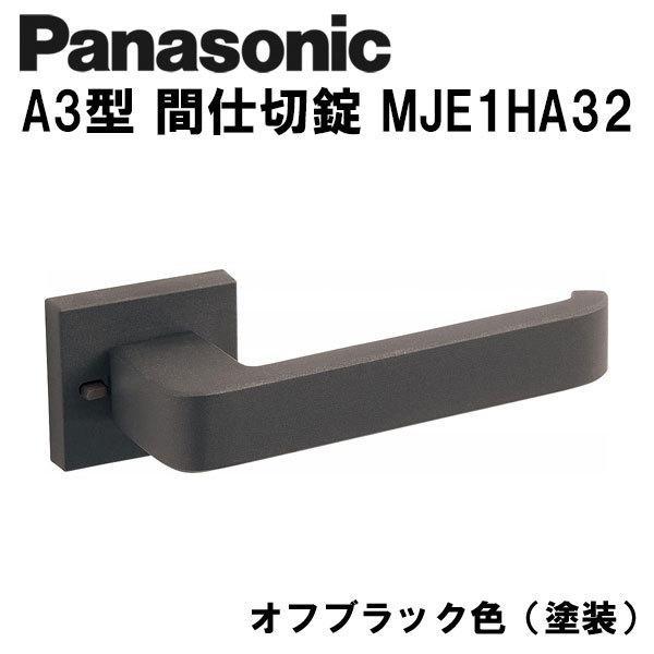 パナソニック レバーハンドル A3型 間仕切錠 MJE1HA32  オフブラック色(塗装) ドアノブ 内装ドア