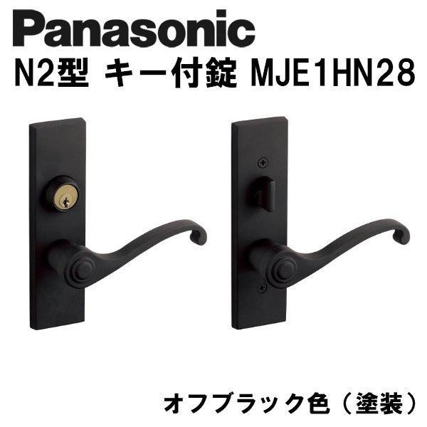 パナソニック レバーハンドル N2型 キー付錠 MJE1HN28BK ドアノブ 内装ドア