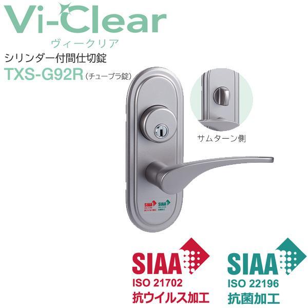 抗ウイルス 抗菌 レバーハンドル Vi-Clear ヴィークリア TXS−G92R シリンダー付間仕切錠 室内用 チューブラ錠 ドアノブ ドア 扉