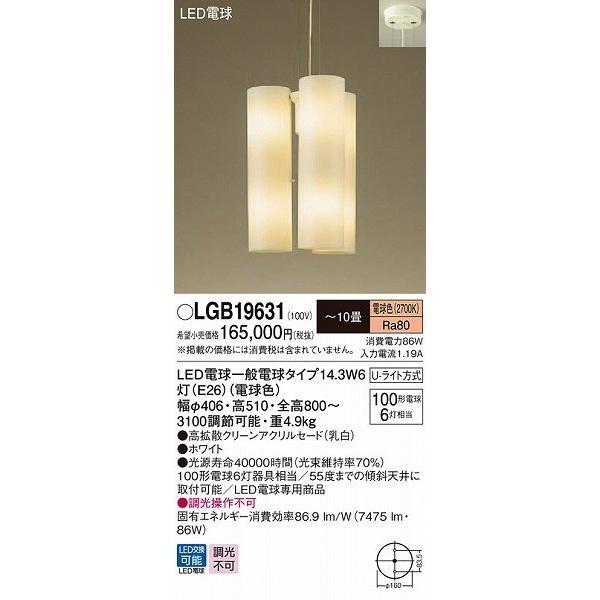 パナソニック LGB19631 吹き抜け用ペンダント 吹き抜け 照明 吹き抜け灯 LED(電球色) 〜10畳