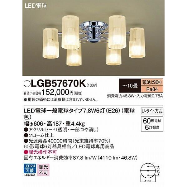パナソニック LGB57670K シャンデリア LED(電球色) 〜10畳 (LGB57670 相当品)