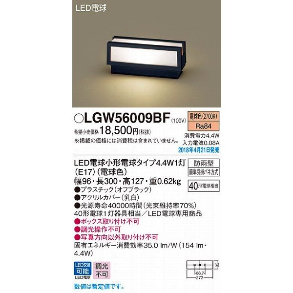 パナソニック門柱灯オフブラックLED(電球色)LGW56009BF(LGW56009BZ後継品)
