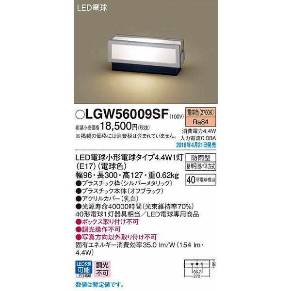 パナソニック門柱灯シルバーメタリックLED(電球色)LGW56009SF(LGW56009SZ後継品)