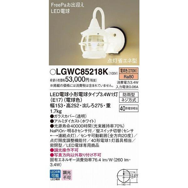 パナソニック LGWC85218K ポーチライト LED センサー付 (LGWC85218 相当品)|e-connect02|01