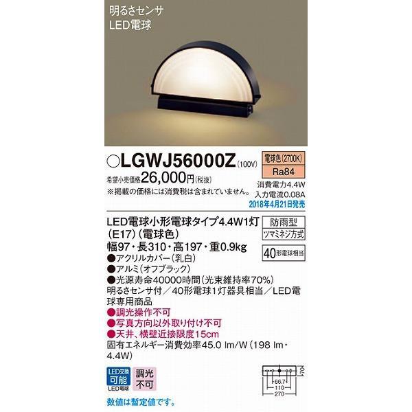 パナソニック門柱灯オフブラックLED(電球色)センサー付LGWJ56000Z(LGWJ56000K後継品)