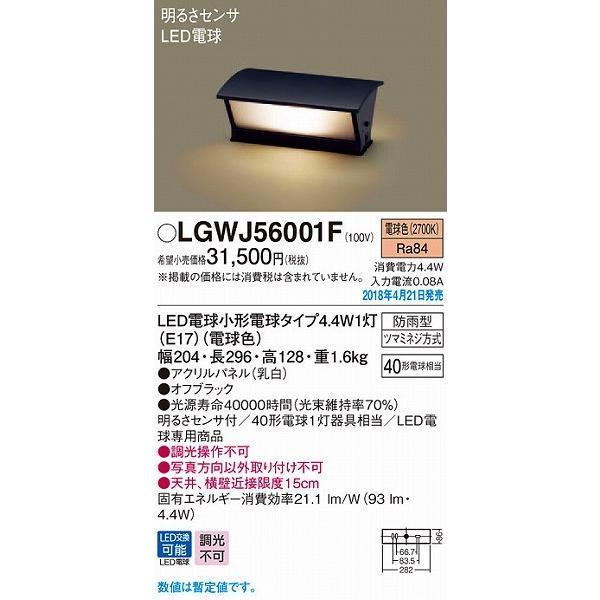 パナソニック門柱灯オフブラックLED(電球色)センサー付LGWJ56001F(LGWJ56001Z後継品)